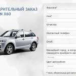 форма предзаказа Lifan X60 на официальном сайте