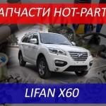 Запчасти для Lifan x60